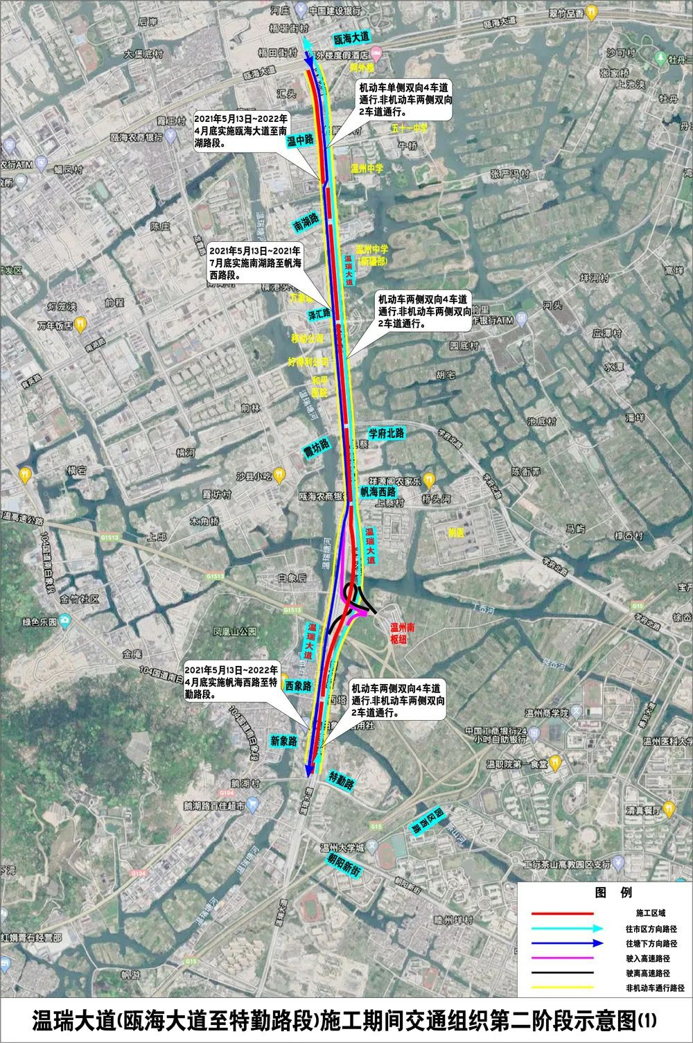5月13日起,温州市区温瑞大道交通管制调整