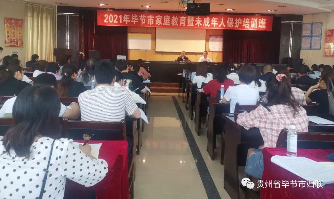 毕节市妇联举办2021年毕节市家庭教育暨未成年人保护培训班