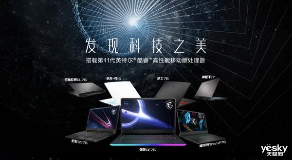 搭载11代酷睿H系列处理器 微星数款游戏本新品齐发
