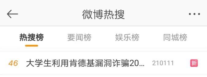江苏大学生利用肯德基漏洞诈骗20余万,获刑两年半