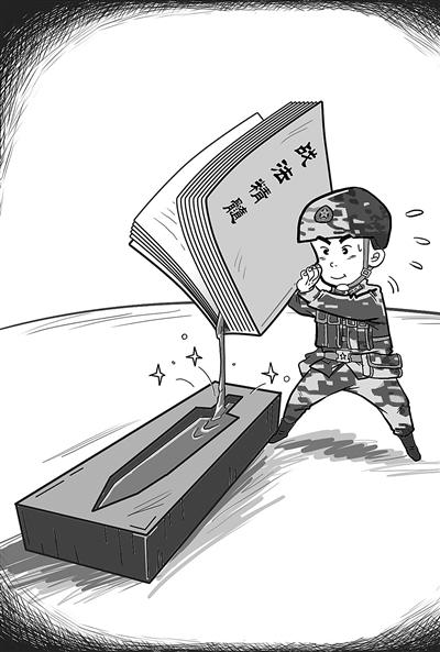 """战法学习贵在""""师其意"""""""