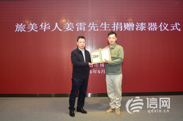 姜雷先生漆器捐赠仪式在青博举行 现场展示3件珍贵器物