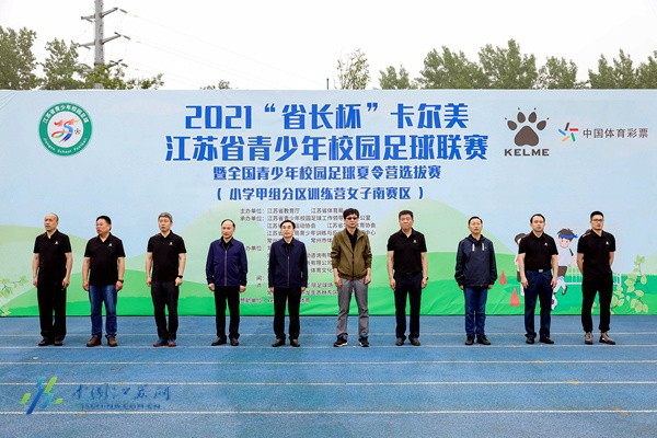 """2021""""省长杯""""江苏省青少年校园足球联赛在常州开赛图片"""