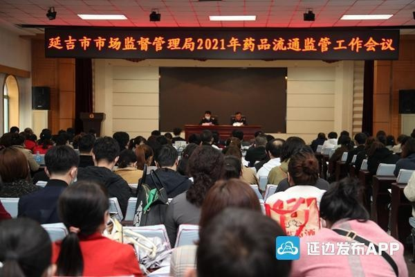 延吉市市场监督管理局召开2021年药品流通监管工作会议
