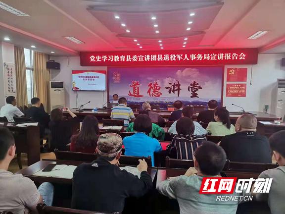 龙山县委宣讲团到县退役军人事务局开展党史学习教育宣讲