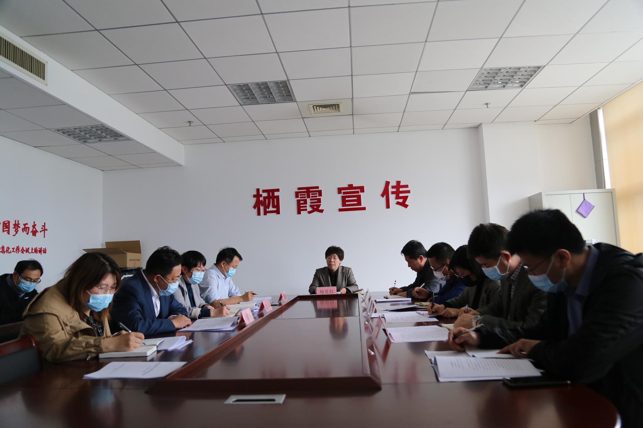 栖霞市委党史学习教育巡回指导组工作部署会议召开