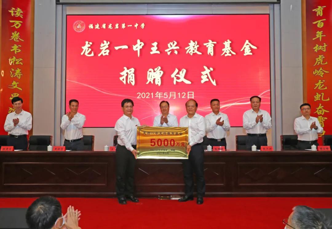 美团CEO王兴及家人向龙岩一中捐赠五千万元设教育基金