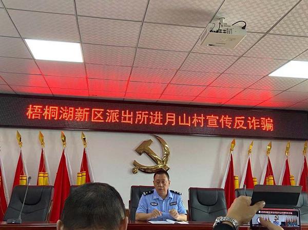 梧桐湖新区月山村开展宣传反诈骗活动