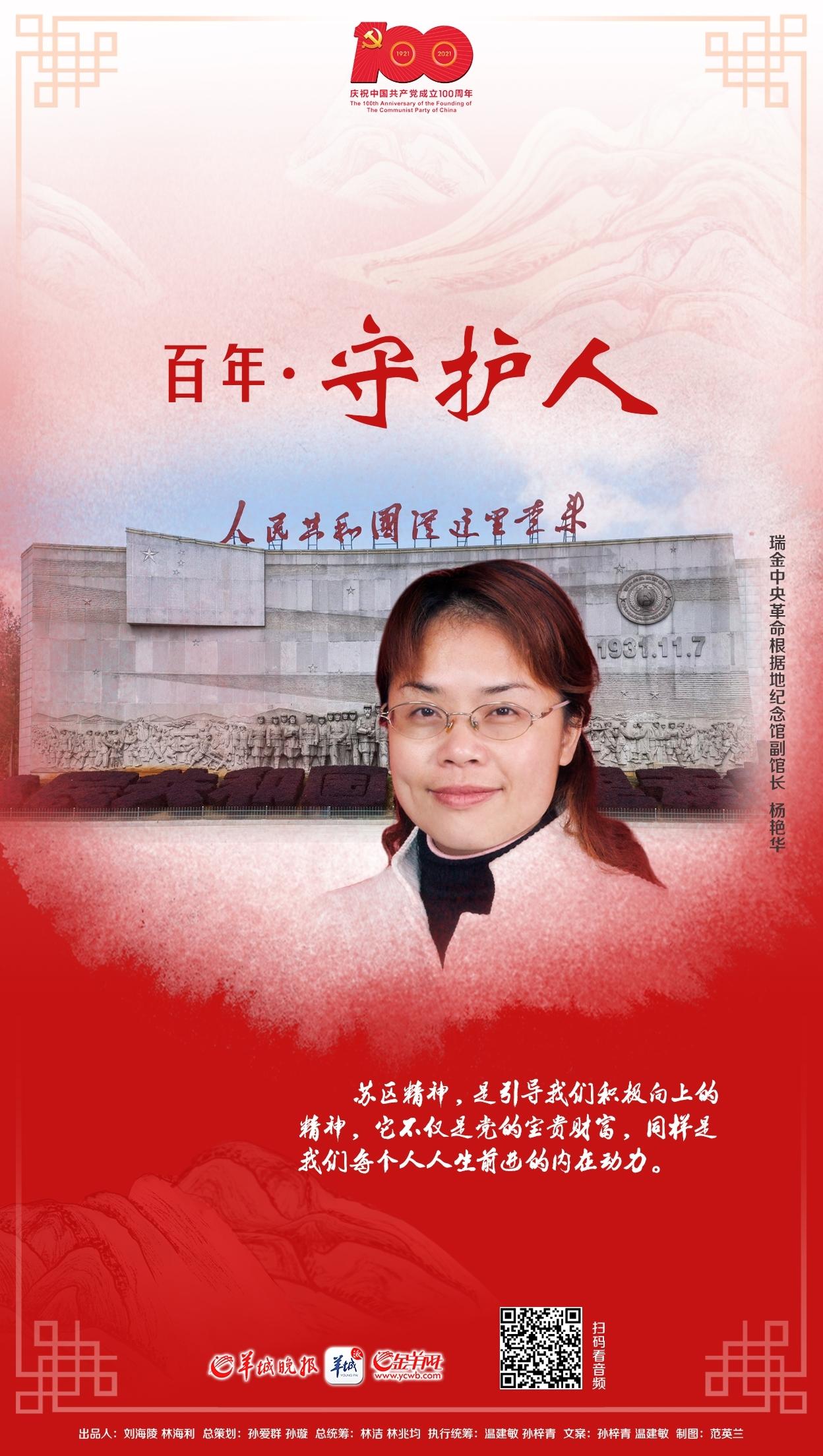 红色宝藏寻踪丨听,瑞金中央革命根据地纪念馆的红色记忆
