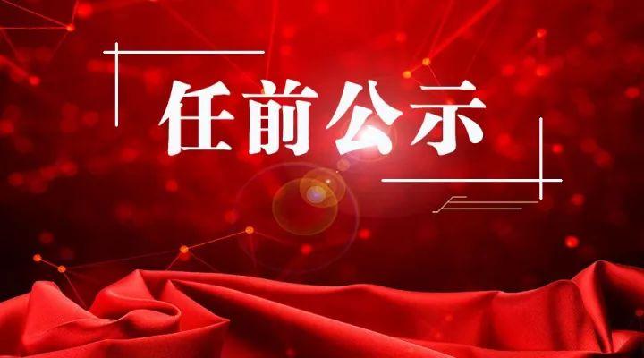 华蓥发布干部任前公示 3人拟任乡镇(街道)党(工)委书记