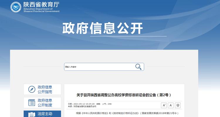 陕西省教育厅发布调整公办高校学费标准听证会的公告