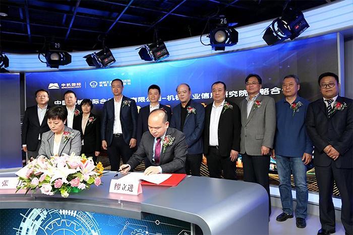 协同互补开新局 机械工业信息研究院与中机国际签署战略合作协议