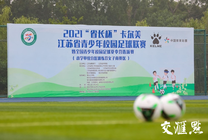 201支代表队、超4000名运动员!江苏校园足球最高水平联赛开赛
