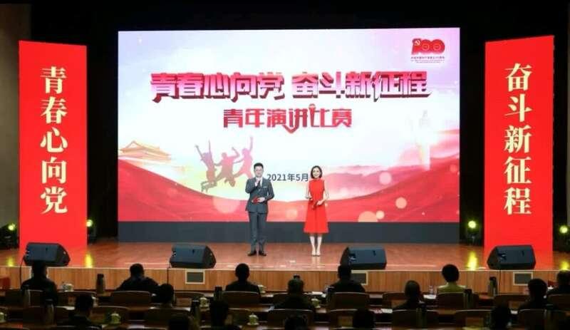 """中国气象局举行""""青春心向党 奋斗新征程""""青年演讲比赛"""