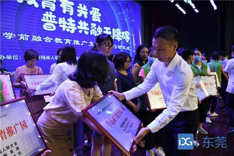 """东莞""""学前融合教育推广支持计划""""项目启动 每年至少100名特殊儿童在幼儿园随班就读"""