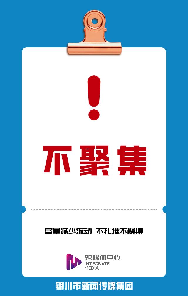 宁夏下发最新通知:银川近期线下大型活动,建议延期举行!