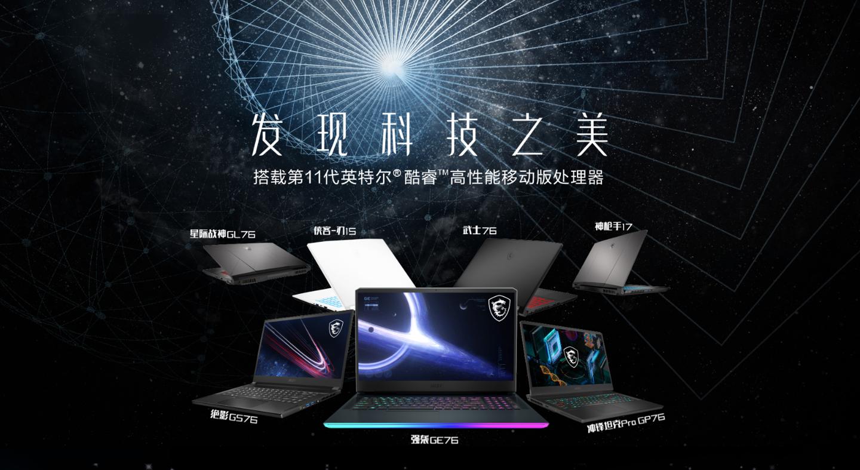 微星 11th 笔记本新品预售,早鸟计划再送 300 元 Steam 游戏礼券