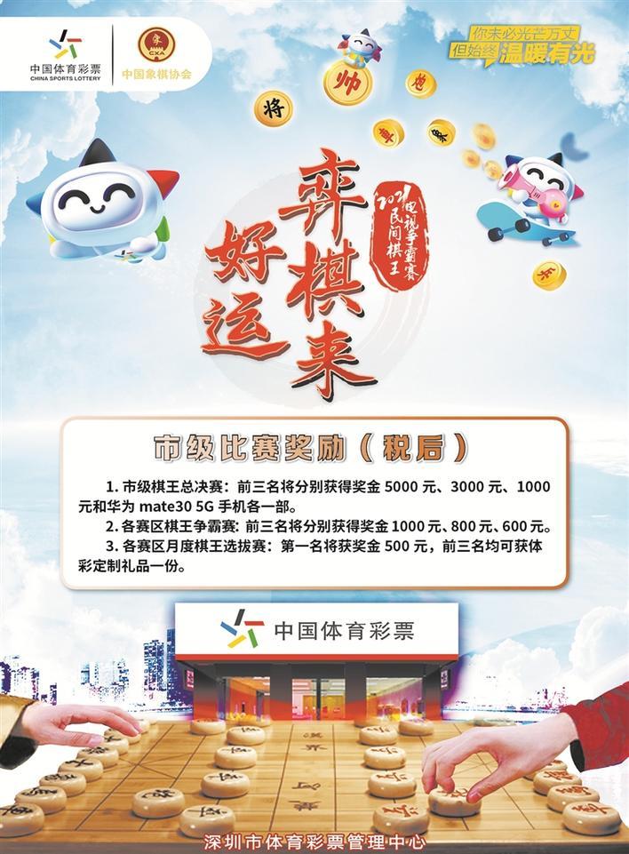 中国体育彩票民间棋王争霸赛深圳赛区火热进行