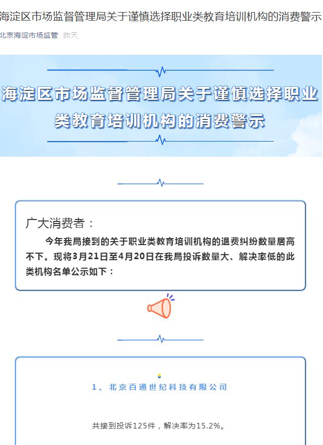 北京市海淀区发布谨慎选择教培机构消费警示 百朗教育等被点名