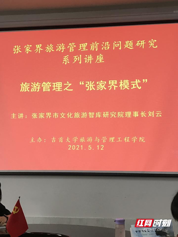 刘云应邀到吉首大学旅游与管理工程学院进行旅游管理探讨与专题讲座