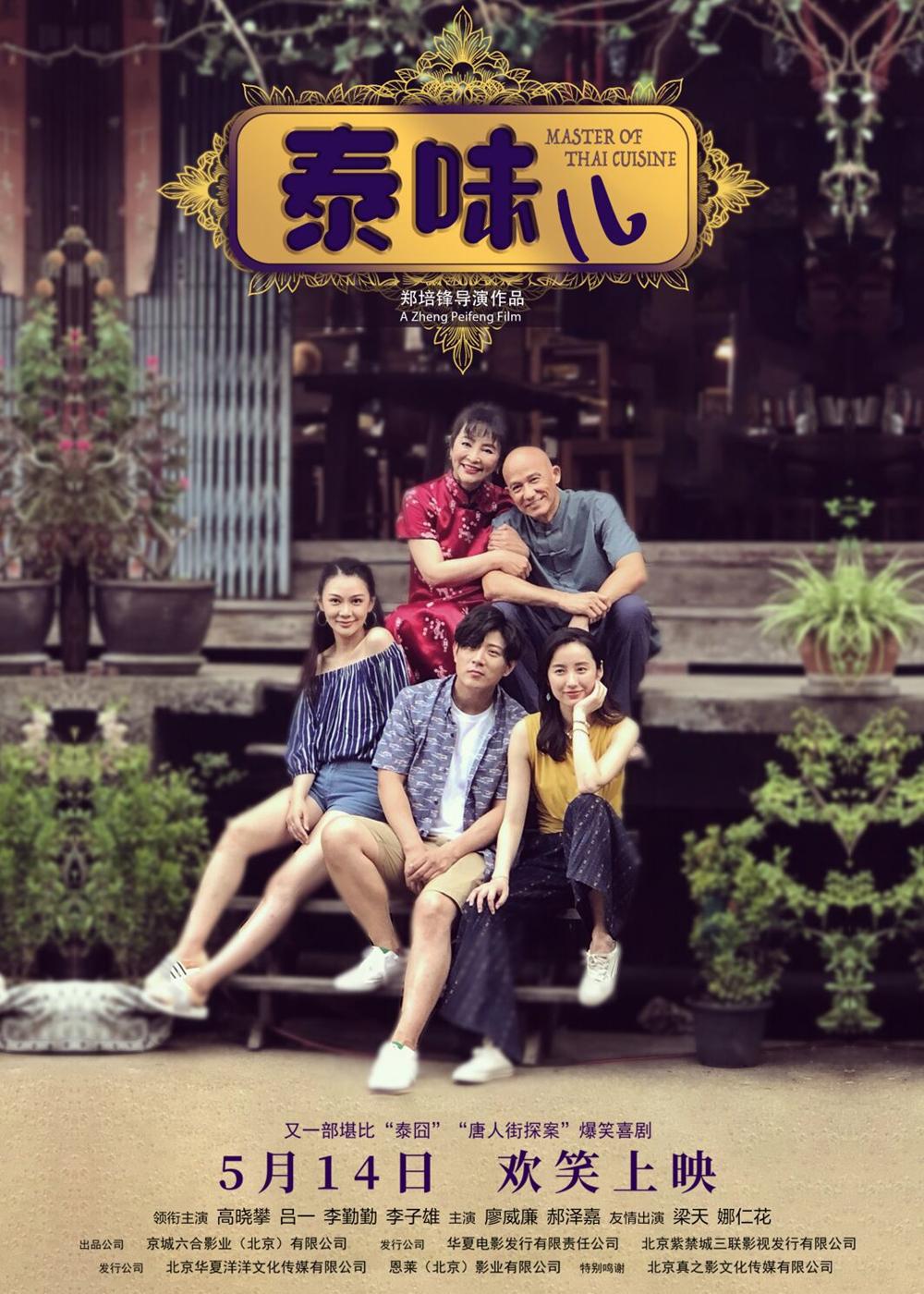 电影《泰味儿》在京首映:泰国还是万能钥匙吗?