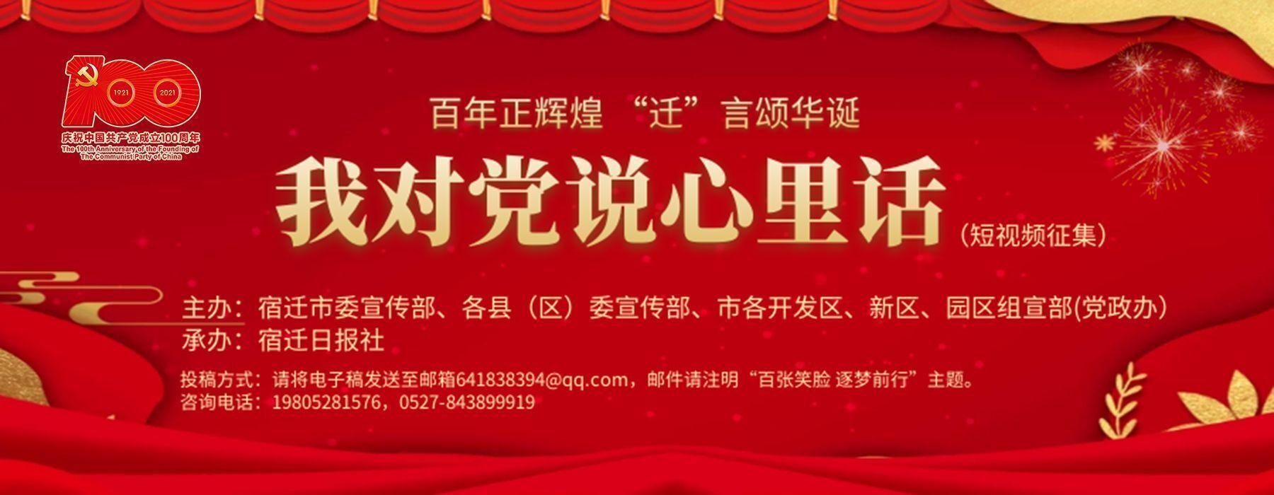 我对党说心里话⑱ 泗洪县消防救援大队:忠实坚守灭火一线