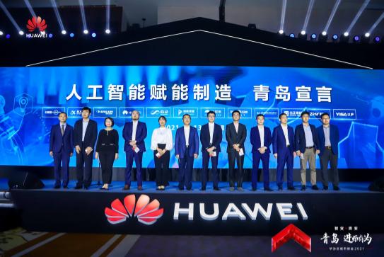 华为云联合合作伙伴共同发布《青岛人工智能赋能制造业宣言》