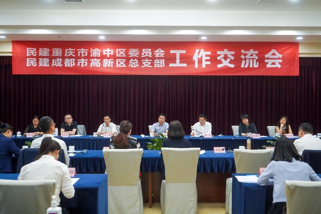 成渝两地民建组织签订友好组织协议 共同助推双城经济圈建设