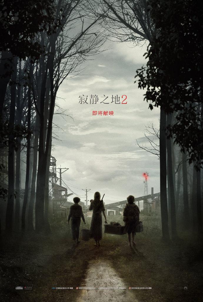 《寂静之地2》曝中文海报 惊悚力作确认引进内地