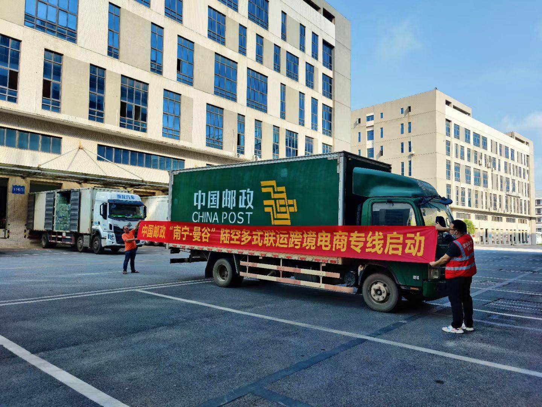 """南宁综保区""""南宁-曼谷""""陆空多式联运跨境电商专线成功启运"""