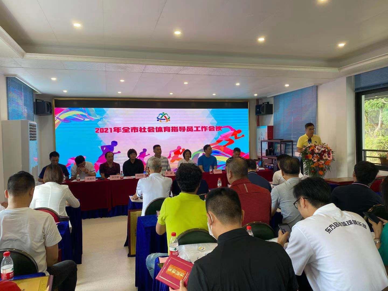 中山市社会体育指导员工作会议召开,将有更多社会体育指导员!