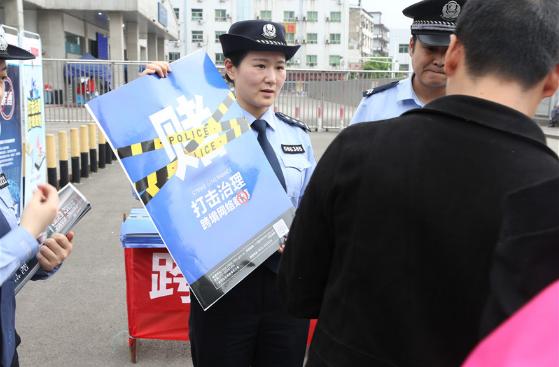 """前锋区公安分局开展""""拒绝跨境赌博""""主题宣传活动"""