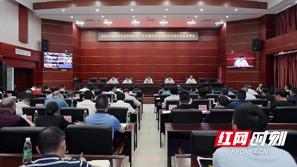 """""""十三五""""湖南办理生态环境执法案件16220宗,罚金超8.88亿"""