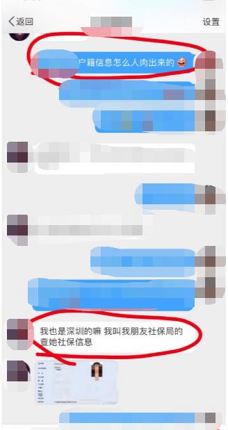 """深圳人社局回应""""男子从人社部门获取女性信息"""":核查并报案"""