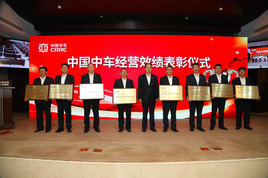 中国中车子公司2020年度业绩表彰名单