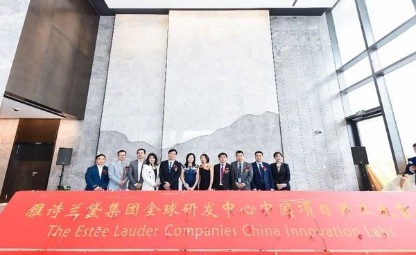 雅诗兰黛集团全球研发中心中国项目正式开工建设   美通社
