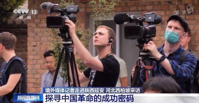 22家境外媒体记者走访延安和西柏坡