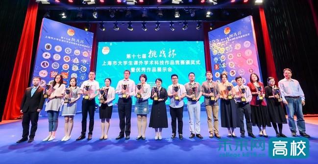 """上海电力大学首次获第十七届""""挑战杯""""上海市大学生课外学术科技作品竞赛特等奖"""