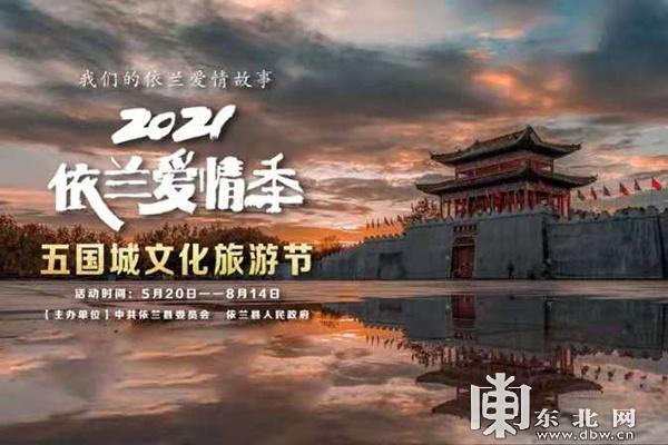 2021依兰爱情季·五国城文化旅游节5月20日启幕
