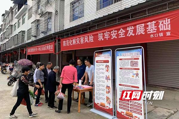 炎陵县水口镇开展防灾减灾宣传活动