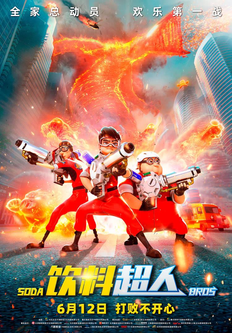 合家欢动画电影《饮料超人》定档6月12日 端午必看欢乐开战