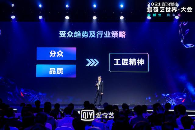 """爱奇艺CEO龚宇:推进影视工业化,智能制作成""""新生产力"""""""