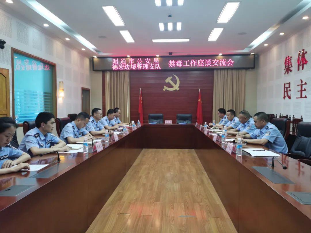昭通市公安局禁毒支队与德宏边境管理支队签订打击毒品违法犯罪警务合作协议