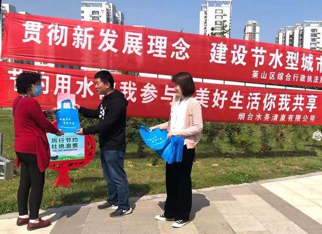 烟台市莱山区开展城市节约用水宣传周活动