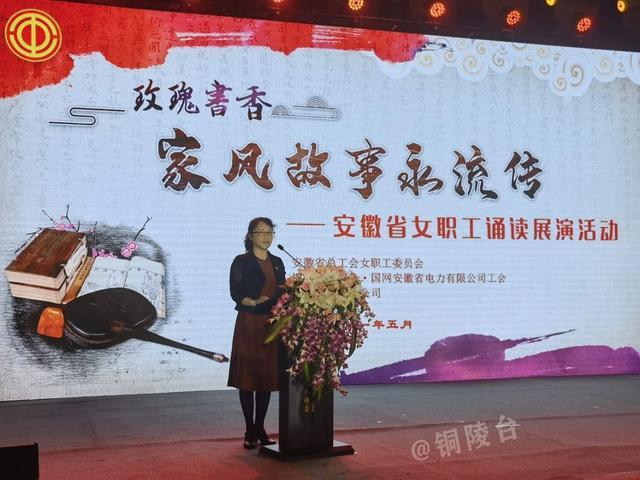 玫瑰书香——家风故事永流传安徽省女职工诵读展演活动在我市举办