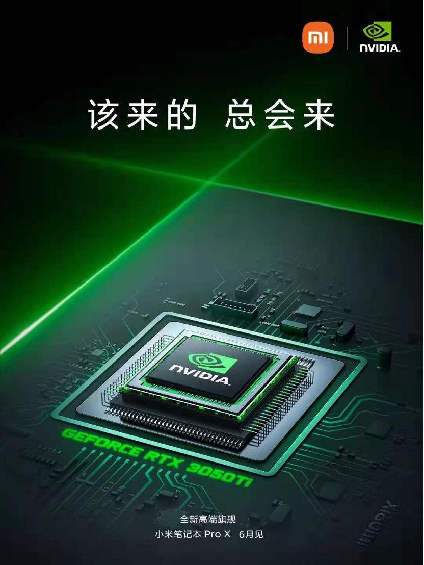 小米笔记本Pro X将于6月正式发布:搭载GeForce RTX 3050Ti