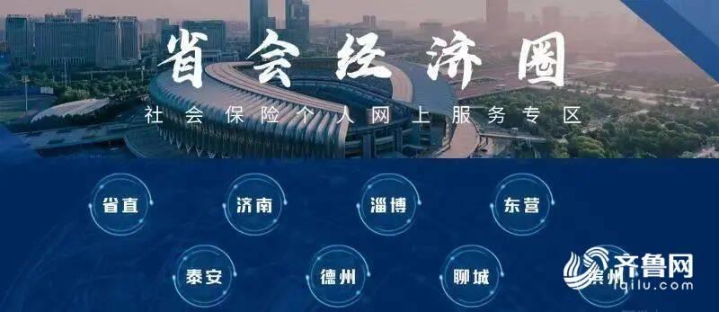 """突破·新局——高质量发展看山东丨""""万亿之城""""济南的""""含金量""""与新机遇"""