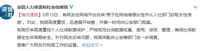 男子侮辱女性并从人社部门获取女性信息?深圳人社局:已报案