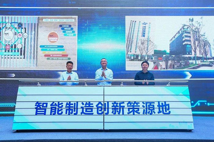 成都市智能制造产业投资峰会暨天府创智湾开园仪式在新津举行