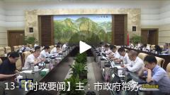温州市政府常务会议学习《乡村振兴促进法》:以法律落地实效推动乡村振兴在温州的创造性实践